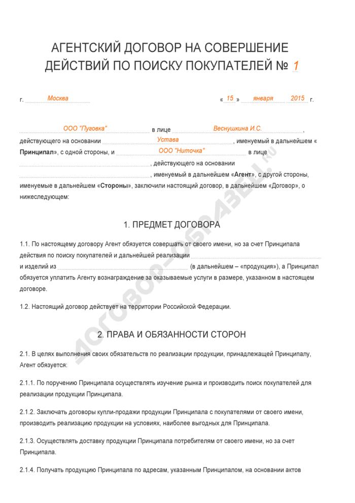 Заполненный образец агентского договора на совершение действий по поиску покупателей. Страница 1