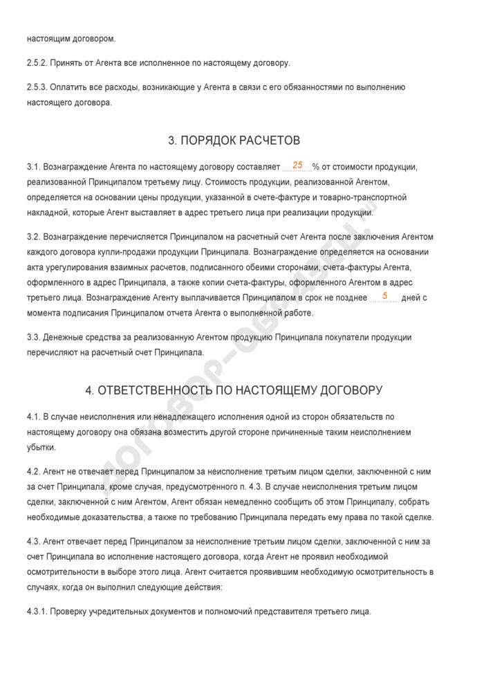Заполненный образец агентского договора на совершение действий по поиску покупателей. Страница 3