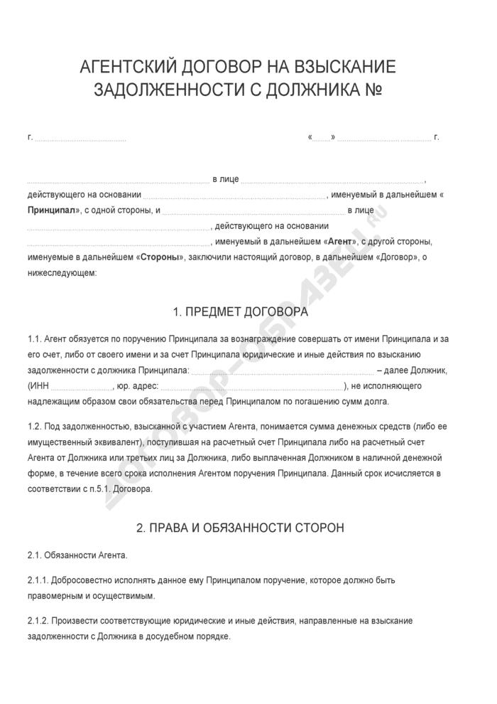Бланк агентского договора на взыскание задолженности с должника. Страница 1