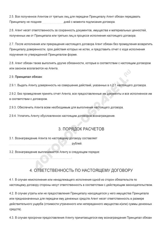 Бланк агентского договора общего типа с физическим лицом. Страница 2