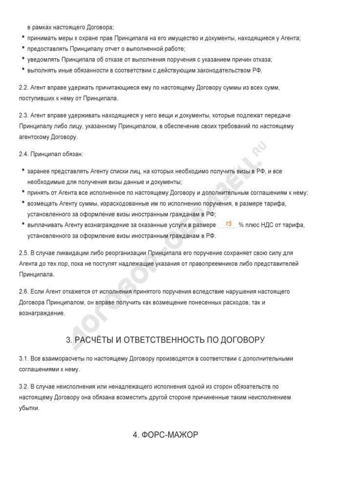 Заполненный образец агентского договора по оформлению визовых документов. Страница 2