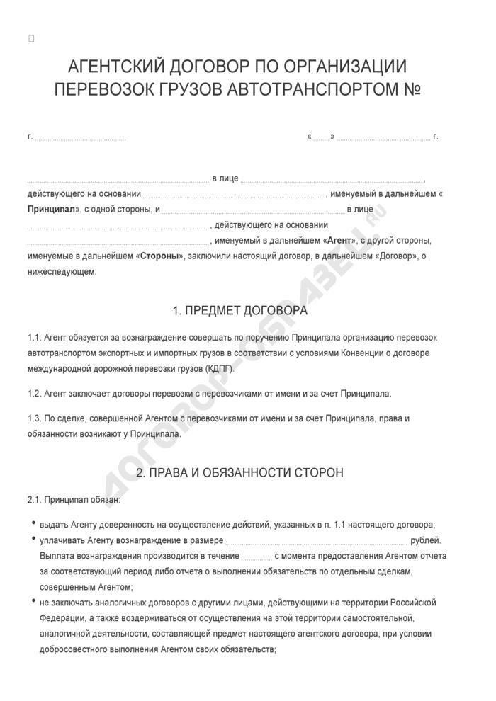Бланк агентского договора по организации перевозок грузов автотранспортом. Страница 1
