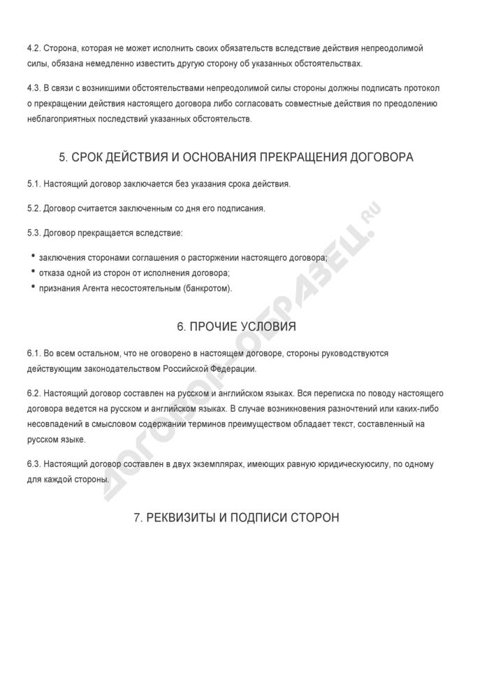 Бланк агентского договора по организации перевозок грузов автотранспортом. Страница 3