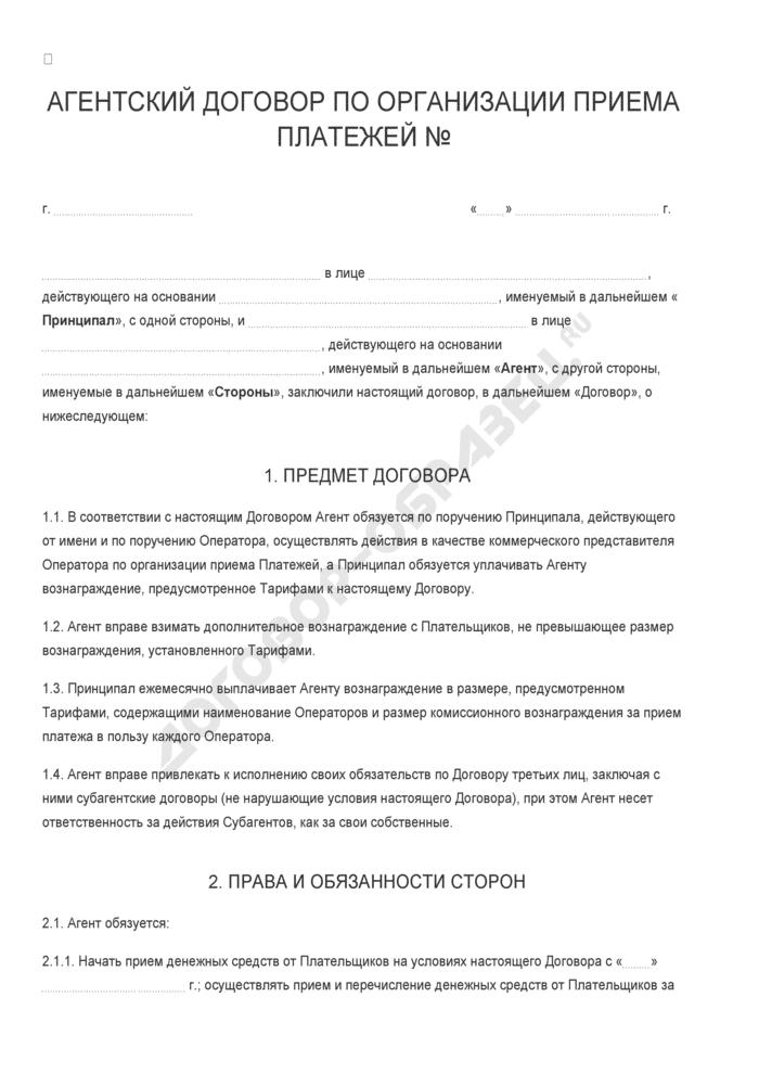 Бланк агентского договора по организации приема платежей. Страница 1
