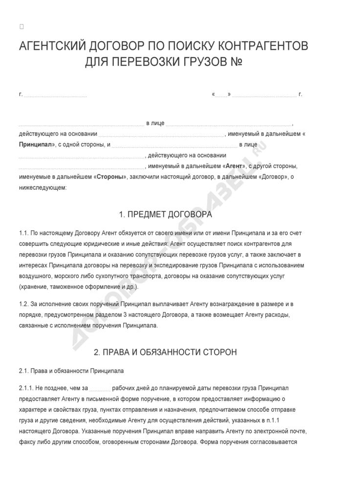 Бланк агентского договора по поиску контрагентов для перевозки грузов. Страница 1