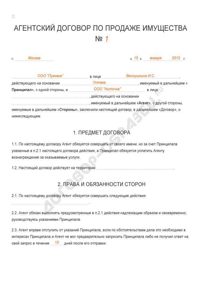 Заполненный образец агентского договора по продаже имущества. Страница 1