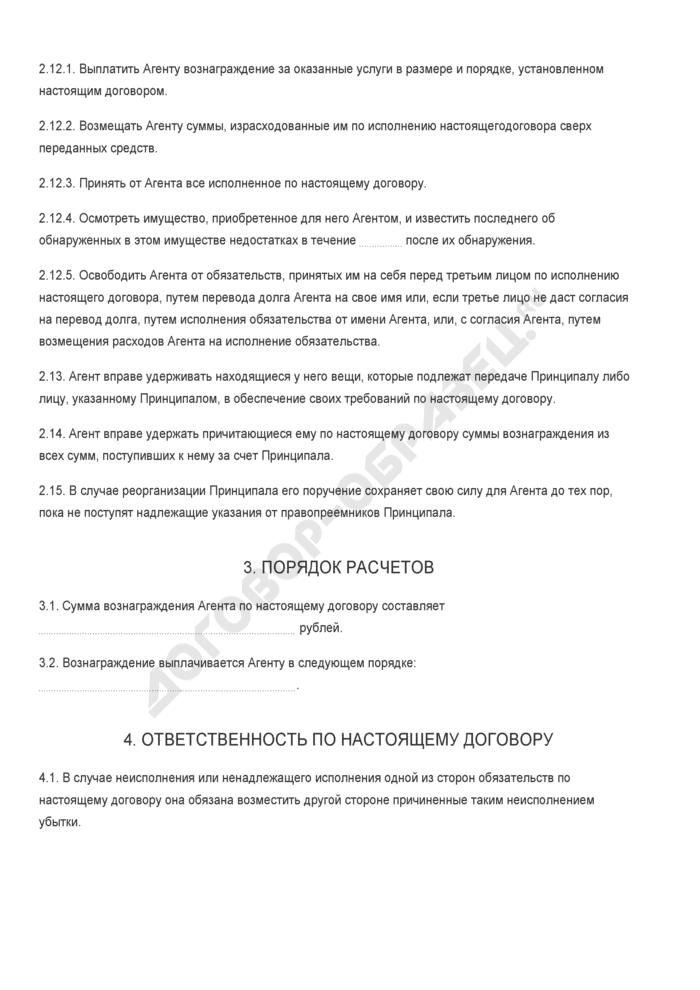Бланк агентского договора по продаже имущества. Страница 3