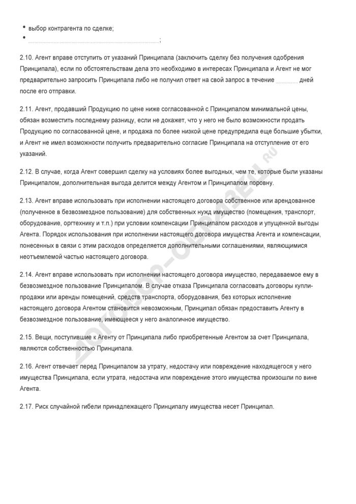 Бланк агентского договора по продаже продуктов питания. Страница 3