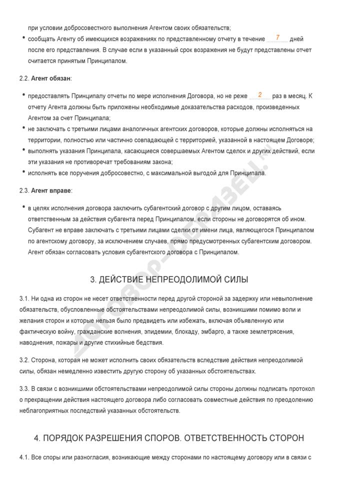 Заполненный образец агентского договора с физическим лицом, являющимся индивидуальным предпринимателем. Страница 2