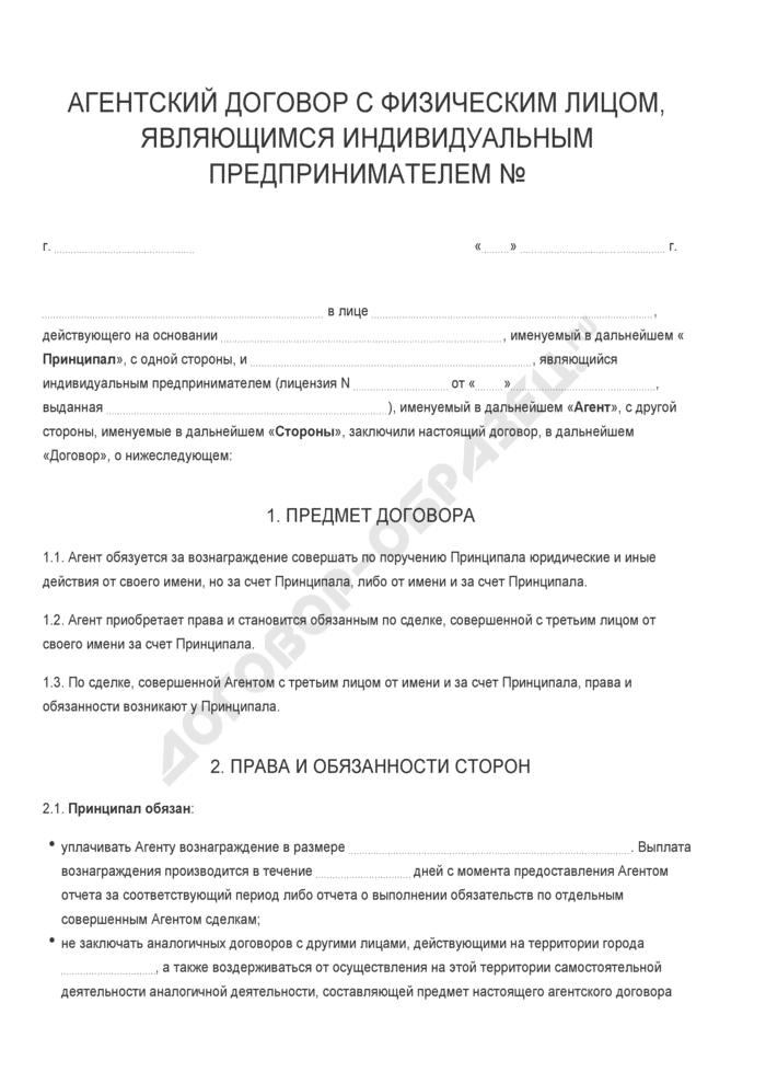 Бланк агентского договора с физическим лицом, являющимся индивидуальным предпринимателем. Страница 1