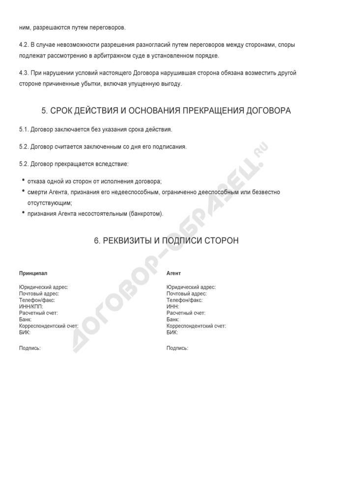 Бланк агентского договора с физическим лицом, являющимся индивидуальным предпринимателем. Страница 3