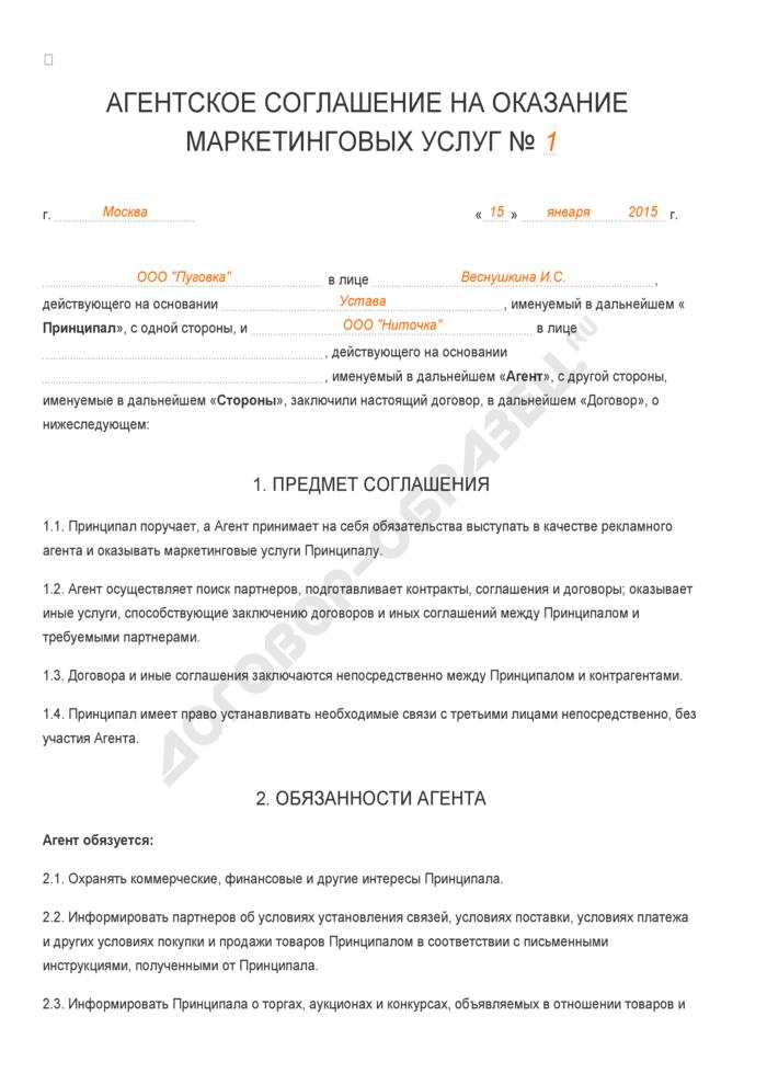 Заполненный образец агентского соглашения на оказание маркетинговых услуг. Страница 1