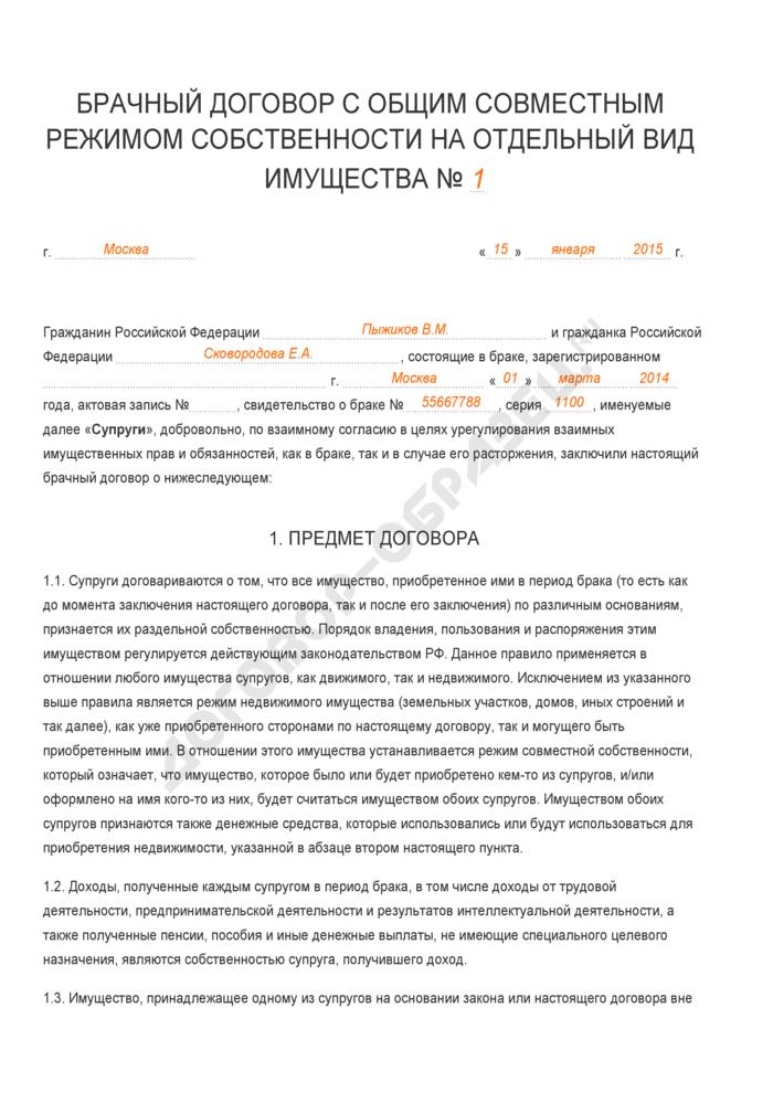 Заполненный образец брачного договора с общим совместным режимом собственности на отдельный вид имущества. Страница 1