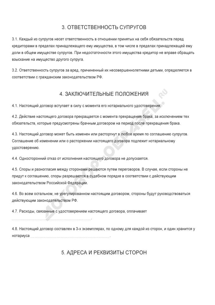 Бланк брачного договора с общим совместным режимом собственности на отдельный вид имущества. Страница 3