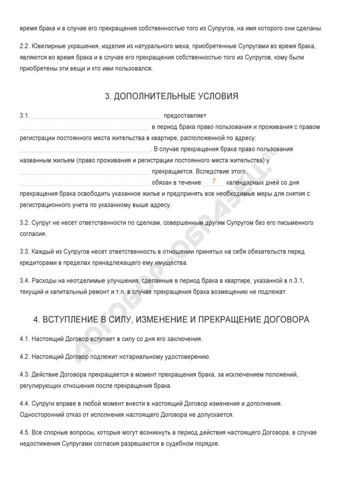 Заполненный образец брачного договора с предоставлением права проживания в жилище одного из супругов на момент брака. Страница 2