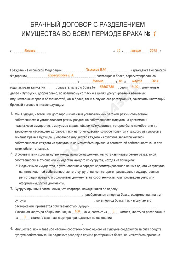 Заполненный образец брачного договора с разделением имущества во всем периоде брака. Страница 1