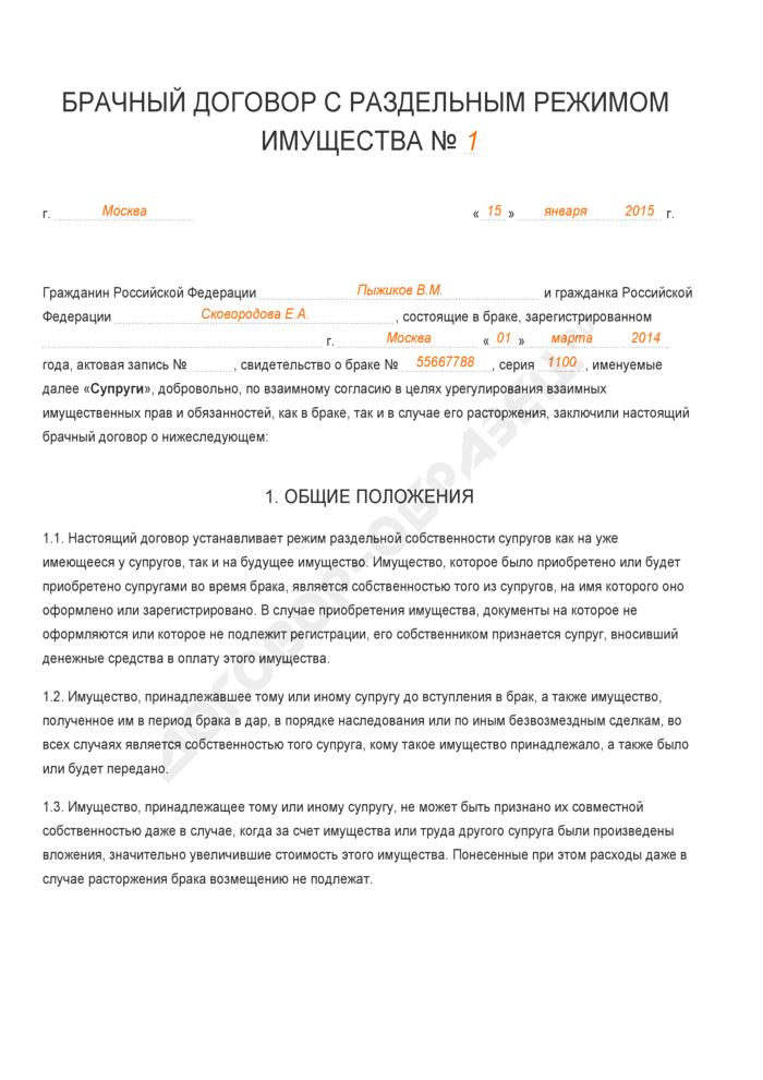 Заполненный образец брачного договора с раздельным режимом имущества. Страница 1