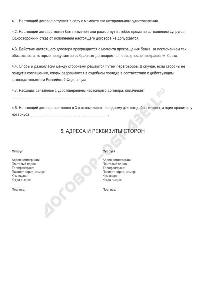 Бланк брачного договора с раздельным режимом имущества. Страница 3
