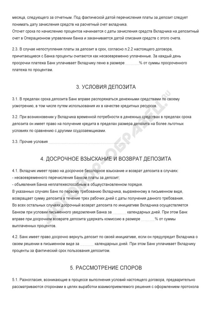Бланк Депозитный договора между банком и вкладчиком. Страница 2