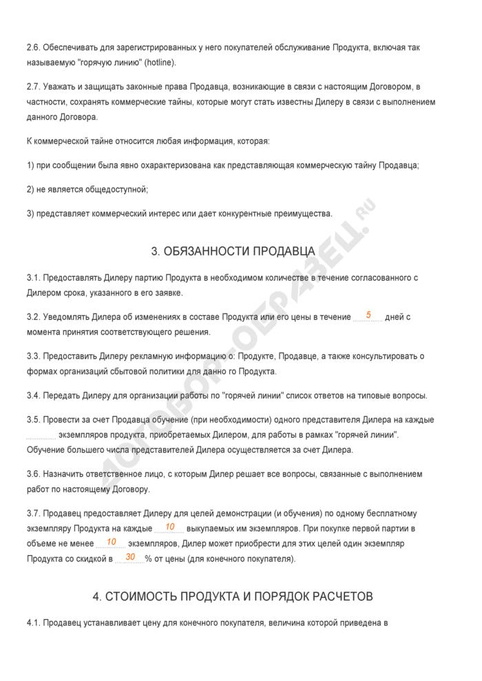 Заполненный образец дилерского договора. Страница 2