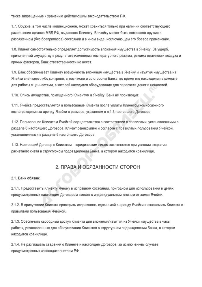 Заполненный образец договора аренды банковской ячейки. Страница 2