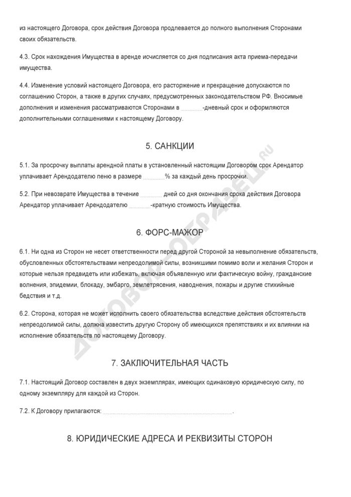Бланк договора аренды движимого имущества. Страница 3