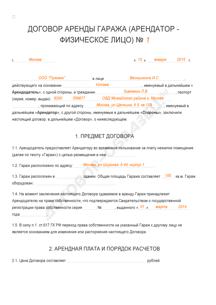 Заполненный образец договора аренды гаража (арендатор - физическое лицо). Страница 1