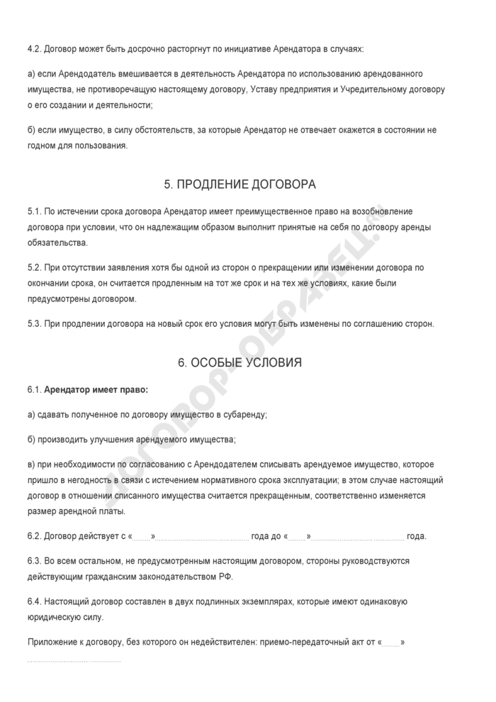 Бланк договора аренды имущества. Страница 3