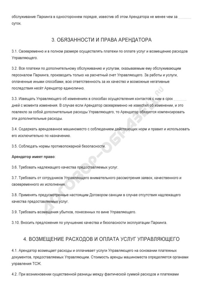 Бланк договора аренды машиноместа в подземном паркинге. Страница 3