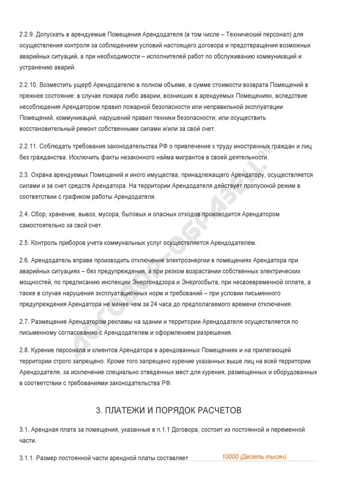 Заполненный образец договора аренды нежилых помещений. Страница 3