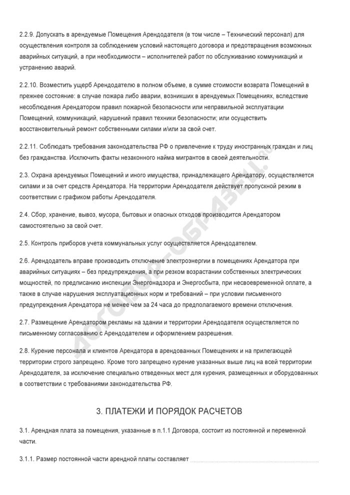 Бланк договора аренды нежилых помещений. Страница 3