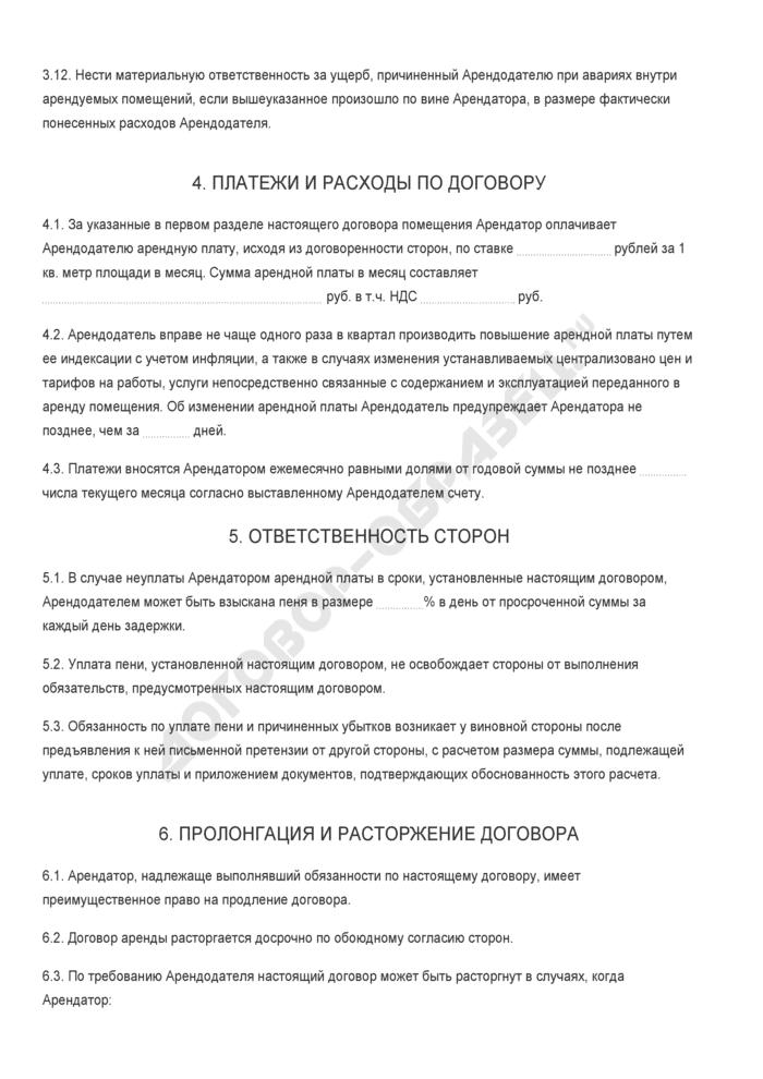Бланк договора аренды нежилого помещения. Страница 3