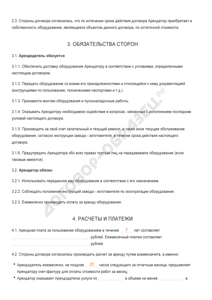 Заполненный образец договора аренды оборудования с последующим выкупом. Страница 2