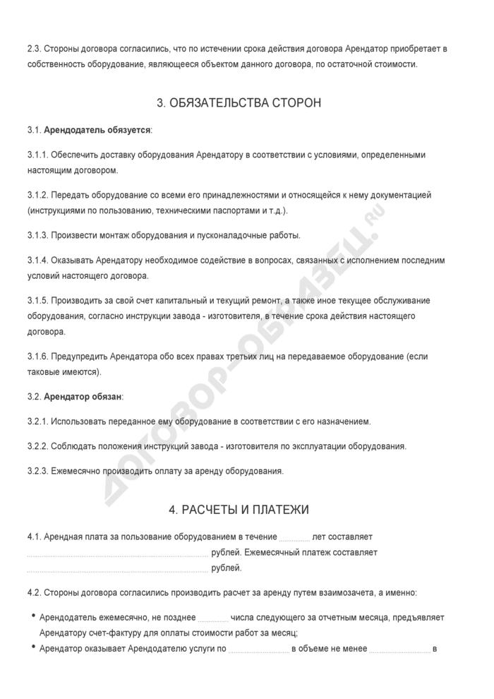 Бланк договора аренды оборудования с последующим выкупом. Страница 2