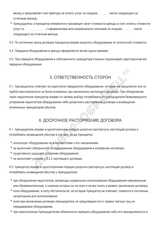 Бланк договора аренды оборудования с последующим выкупом. Страница 3