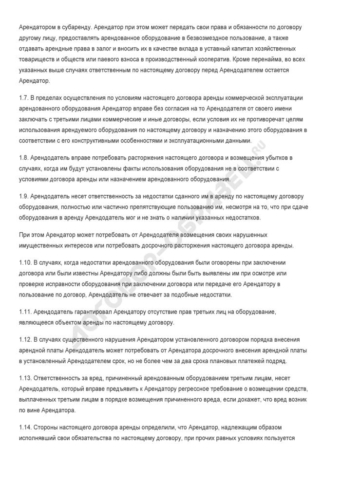 Бланк договора аренды оборудования с возможностью субаренды. Страница 2