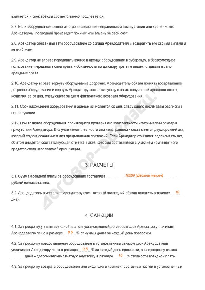 Заполненный образец договора аренды оборудования. Страница 3