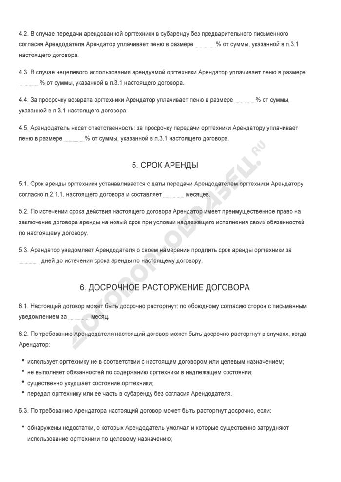 Бланк договора аренды оргтехники. Страница 3