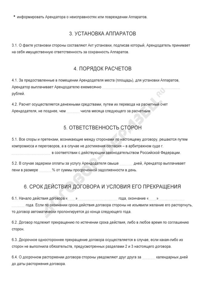 Бланк договора аренды площади под торговый автомат. Страница 2