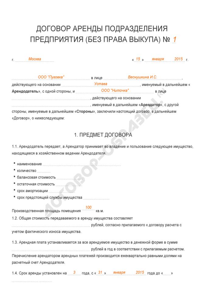 Заполненный образец договора аренды подразделения предприятия (без права выкупа). Страница 1