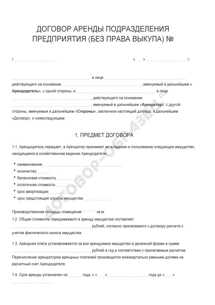 Бланк договора аренды подразделения предприятия (без права выкупа). Страница 1