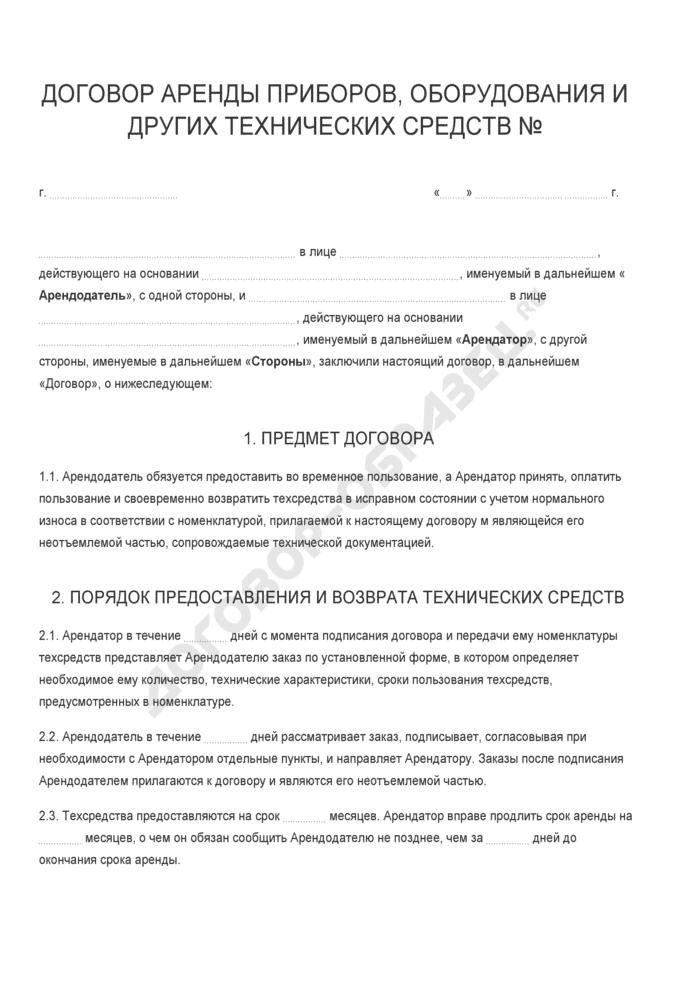 Бланк договора аренды приборов, оборудования и других технических средств. Страница 1