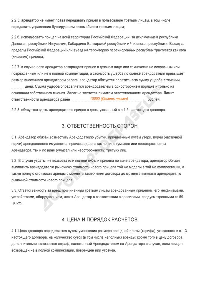 Заполненный образец договора аренды прицепа для легкового автомобиля. Страница 3