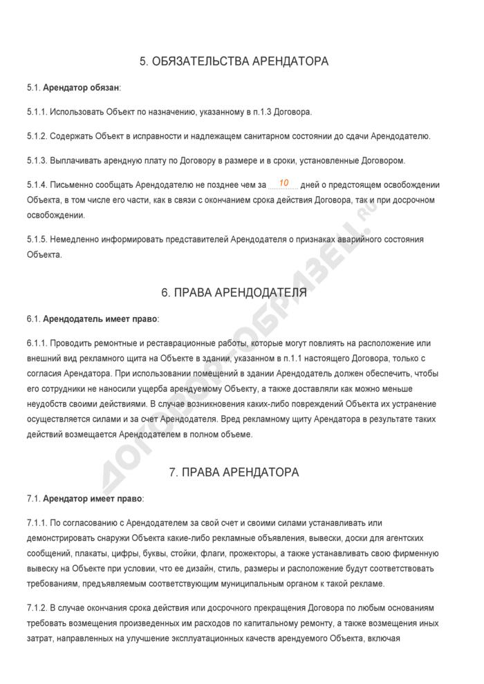 Мрот в орловской области в 2019 году