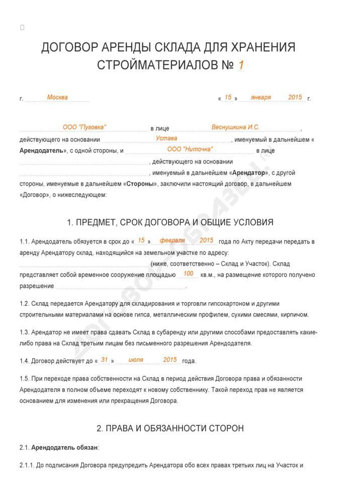 Заполненный образец договора аренды склада для хранения стройматериалов. Страница 1
