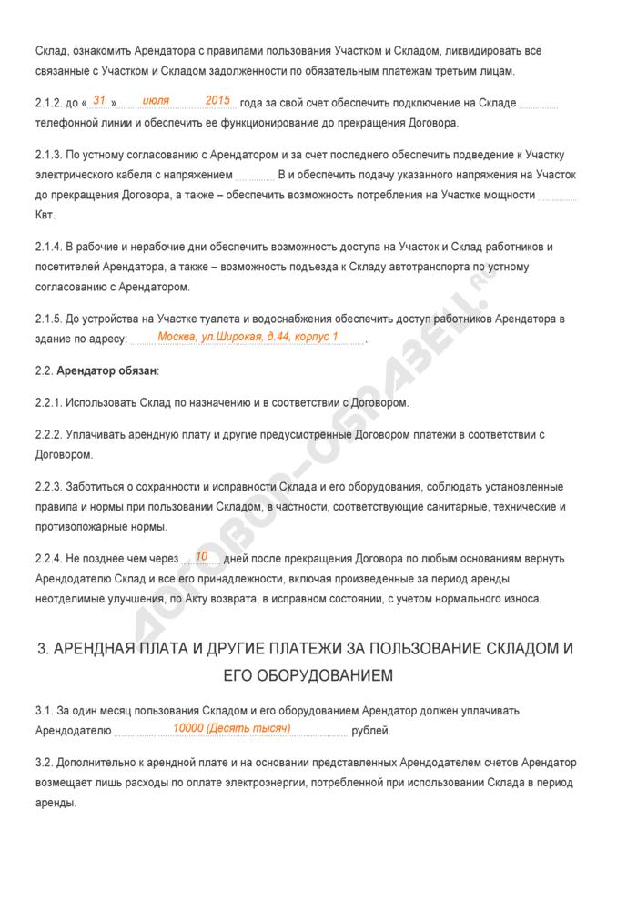 Заполненный образец договора аренды склада для хранения стройматериалов. Страница 2