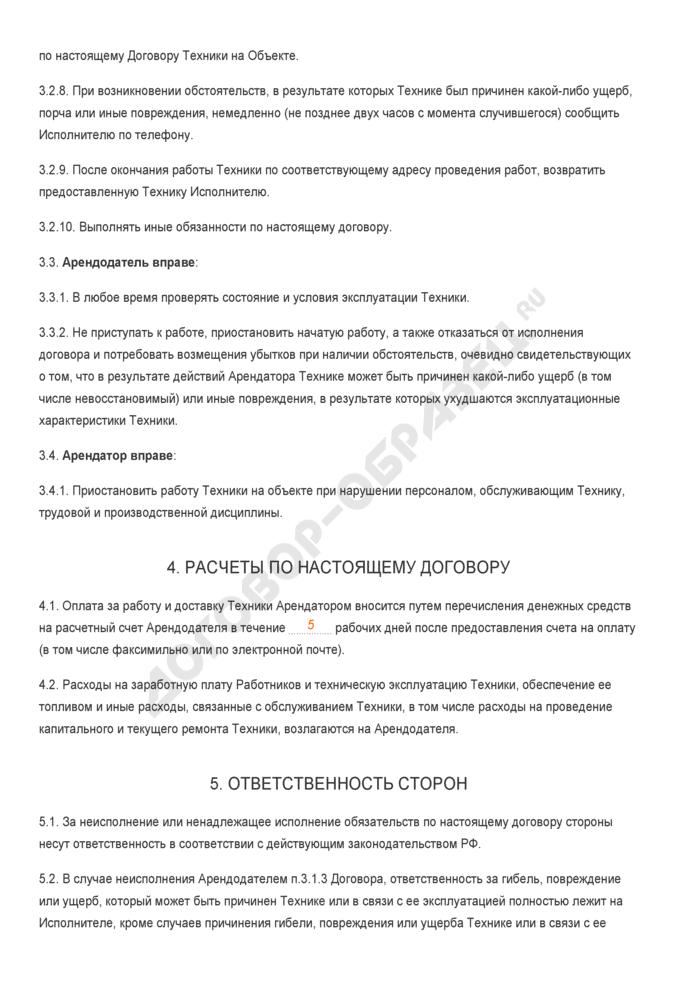 Заполненный образец договора аренды строительной и иной спецтехники (с предоставлением услуг по управлению и эксплуатации техники). Страница 3