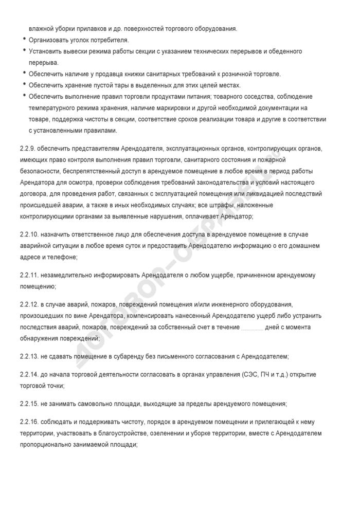 Бланк договора аренды торгового помещения. Страница 3