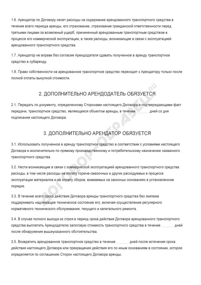 Бланк договора аренды транспортного средства без экипажа с обязательством выкупа. Страница 2