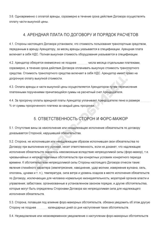 Бланк договора аренды транспортного средства без экипажа с обязательством выкупа. Страница 3